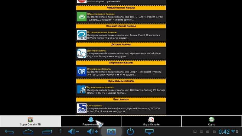 Screenshot_2014-04-24-00-42-16