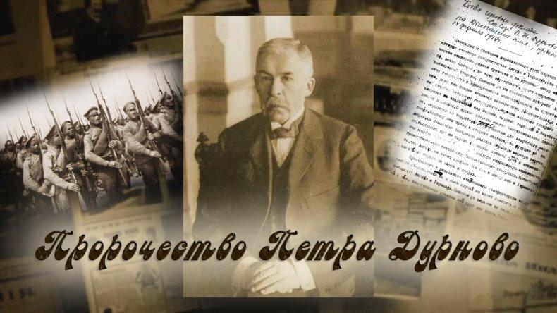 Prorochestvo-Petra-Durnovo