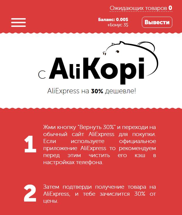 alikopi-1
