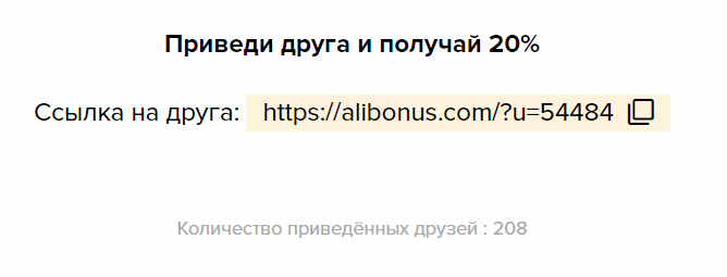 alobonus-zarabatok-1