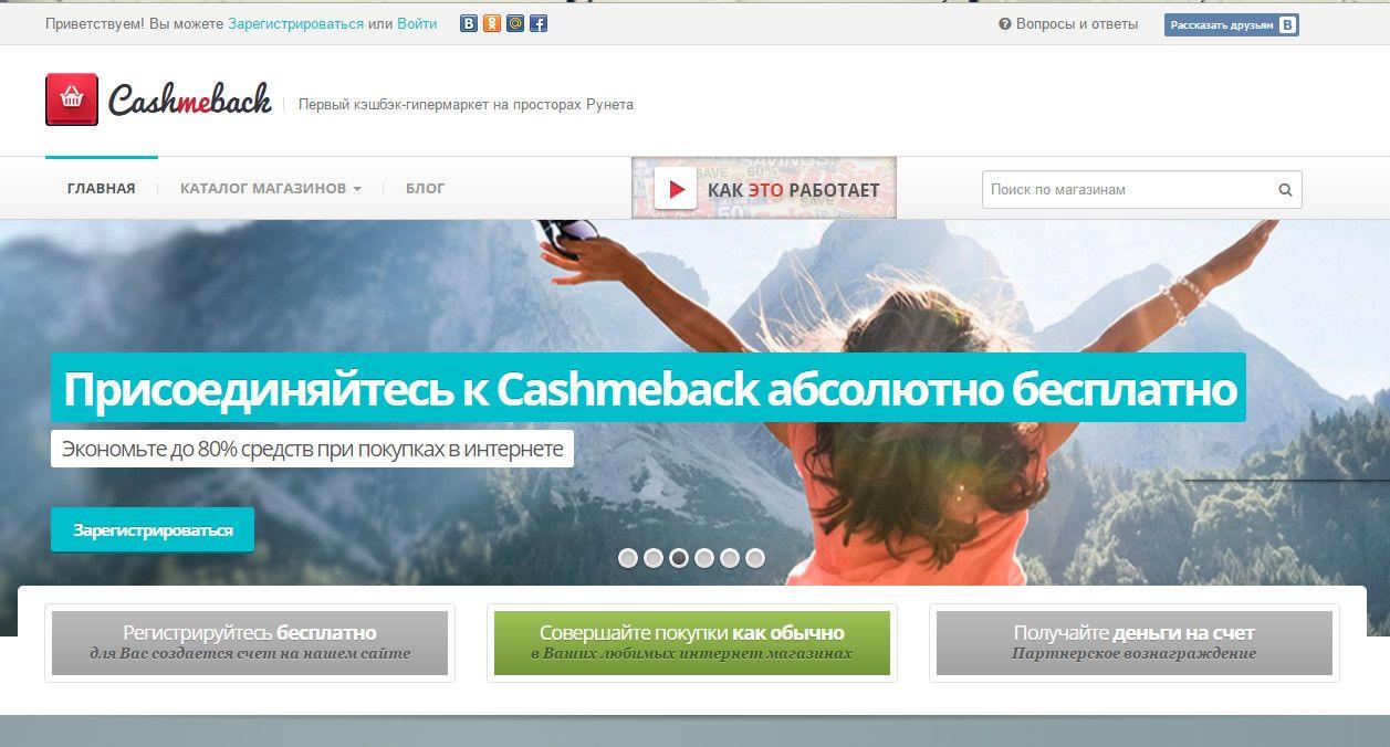 Все кэшбэк сайты России!