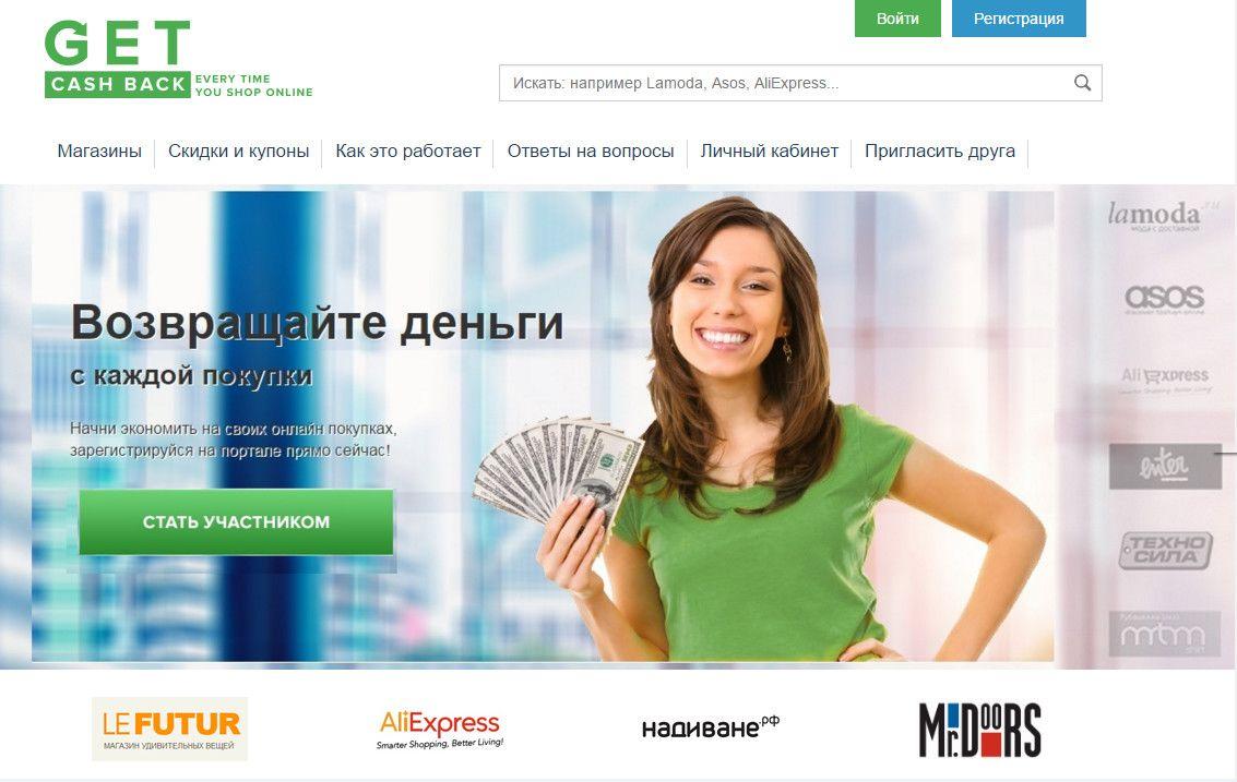 Какой русский кэшбэк сервис выбрать?