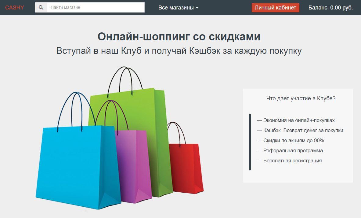 шопинг со скидками