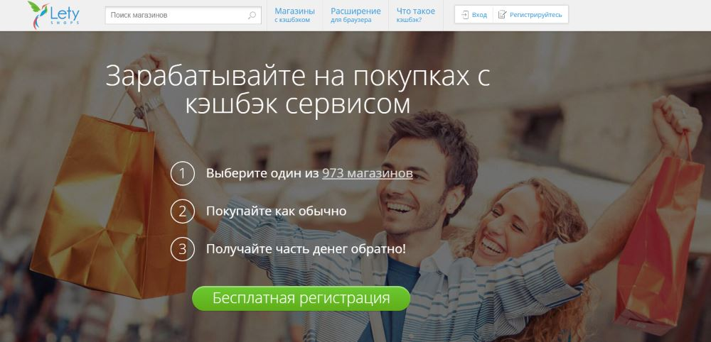 Letyshops - лучший кэшбэк в России и СНГ