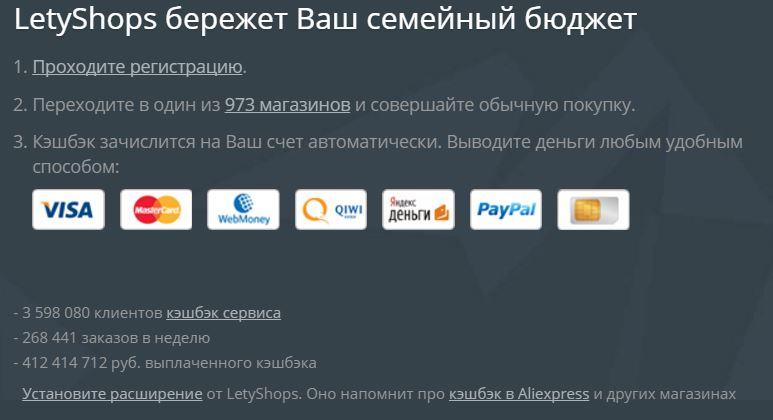 payBack  магазины платят  Первый украинский кэшбэк сервис