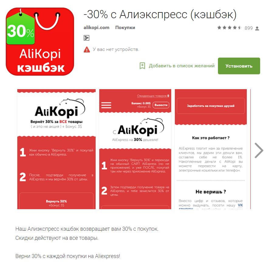 alikopi-5