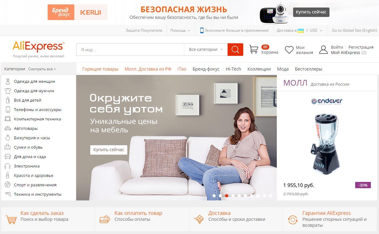 Магазин на голову обошел всех конкурентов за ноябрь 2016 года, его посетило  всего 718,9 млн. пользователей в мире, 278,1 млн. пользователей из России и  35,2 ... 4ff4d48fa43