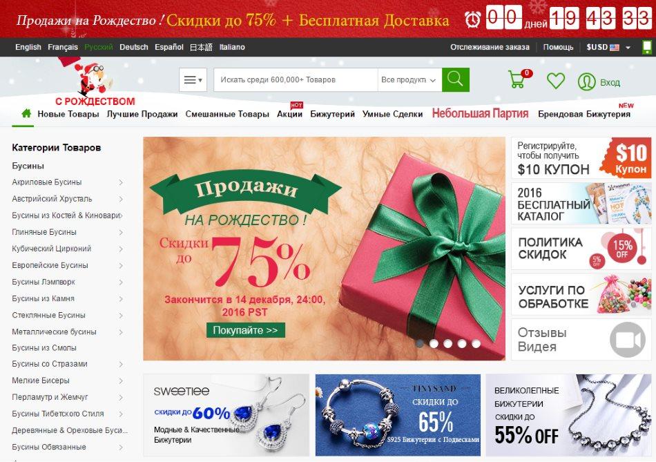 bc2f3f8e5 PandaHall — это китайский магазин бижутерии и фурнитуры. Женщинам он должен  понравиться. . Посещаемость сайта около 1 млн. человек, в мире он стоит на  33849 ...