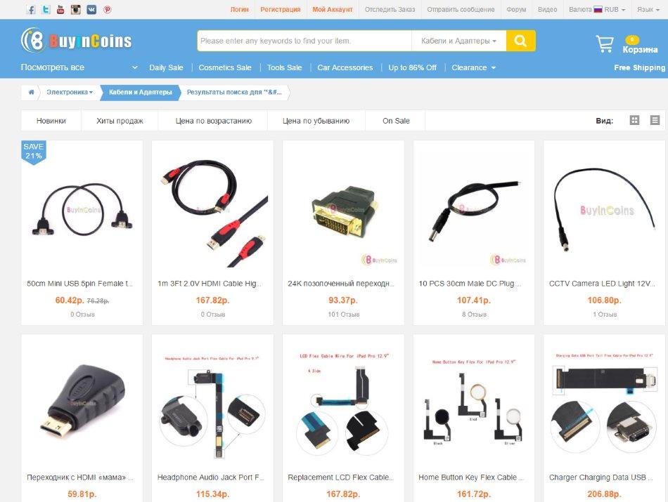 0d85dbb1aa6 BuyinCoins – китайский магазин с разными группами товаров. Довольно  популярен у пользователей в России. Посещаемость сайта около 789 тыс.  человек в месяц