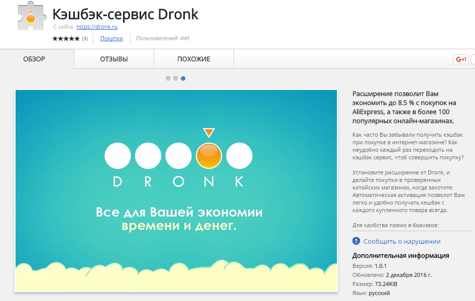 dronk-8