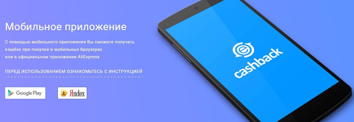 Покупаем с Кэшбэк через мобильное Приложение Алиэкспресс с ...