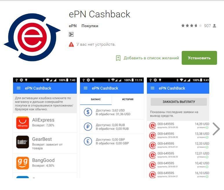 ePN - кэшбэк сервис интернет-магазина AliExpress