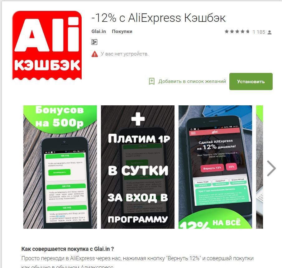 Приложение Glai.in для Android