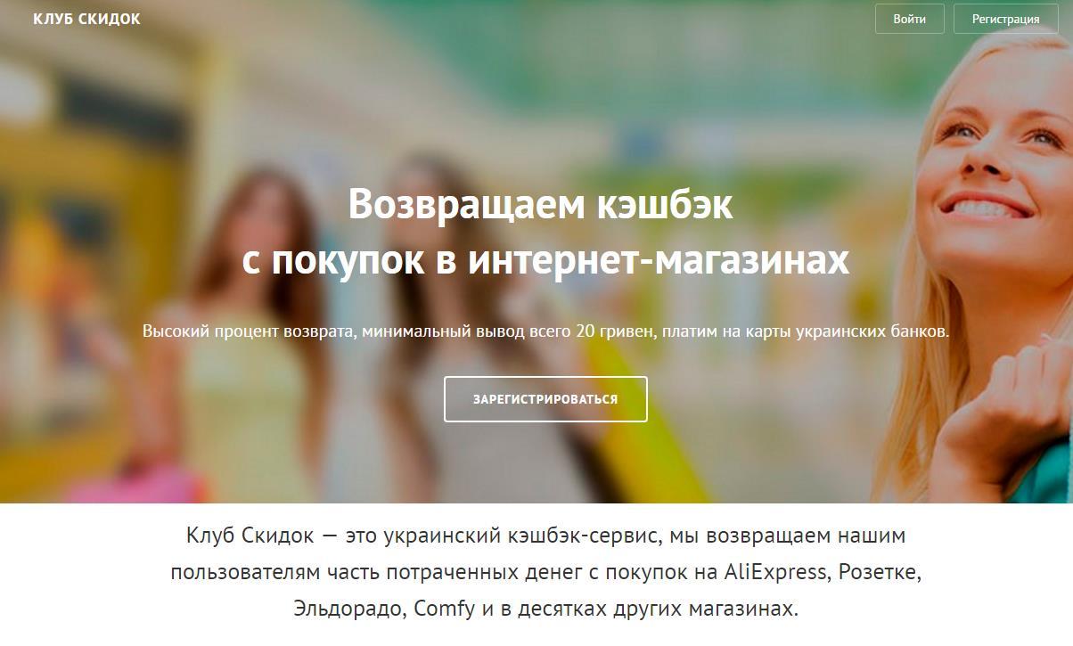 Moneta.ua (ранее Клуб Скидок) – это украинский кэшбэк сервис 73118c29fd7cf