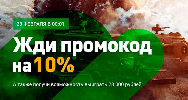День защитника Отечества с сервисом ePN Cashback!