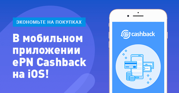 Приложение для iOS от ePN Cashback