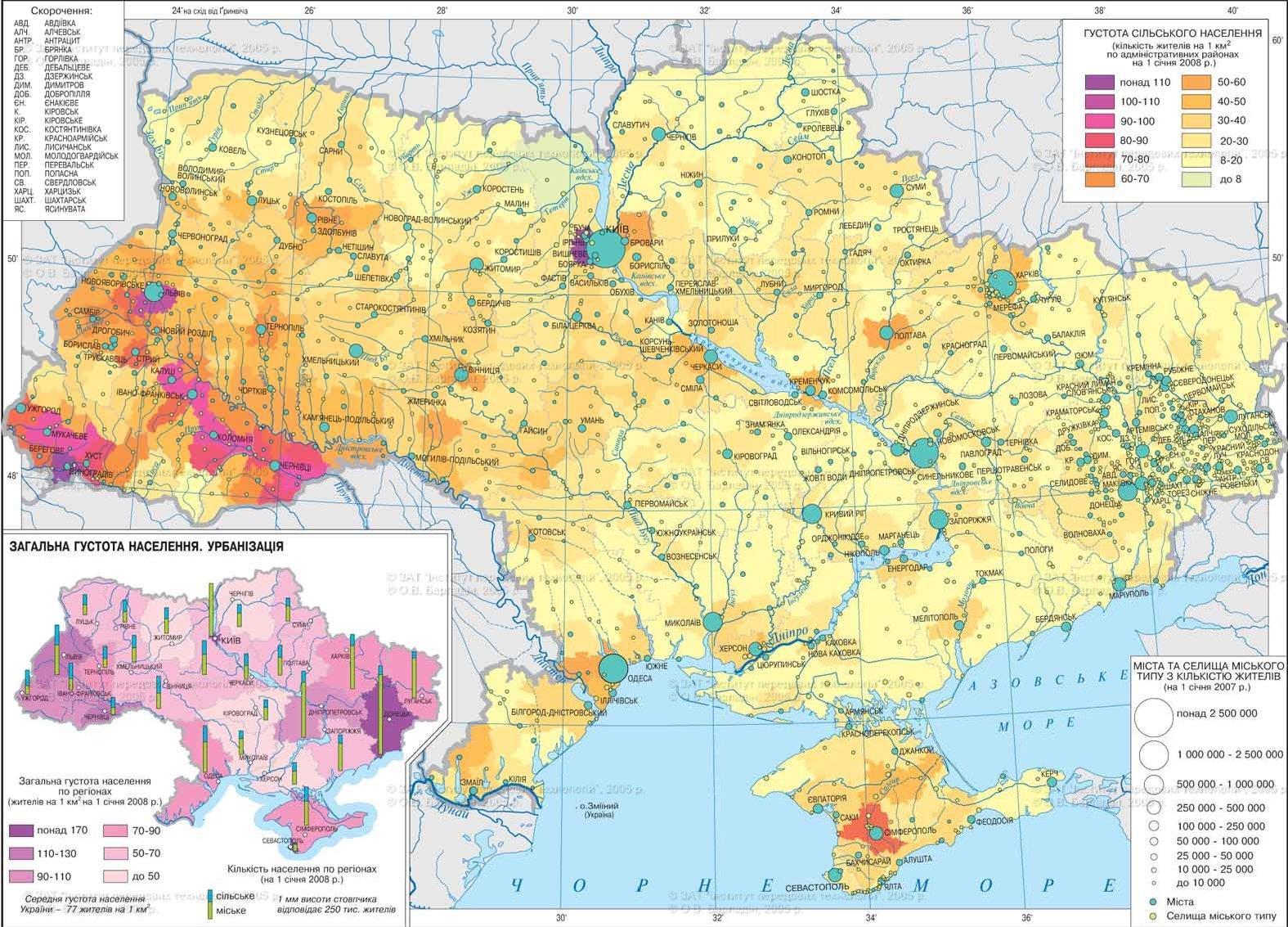 Карта плотности населения Украины 2008