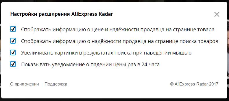 ALIRADAR - расширение для помощи при покупках на Aliexpress  - НАСТРОЙКА