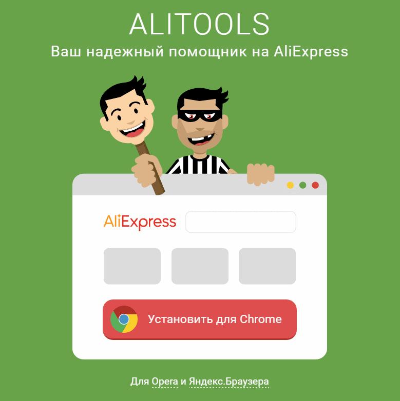 ALITOOLS - ваш помощник на Aliexpress