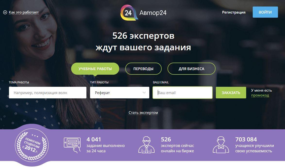 Author24.ru – интернет биржа для авторов и заказчиков по написанию учебных работ