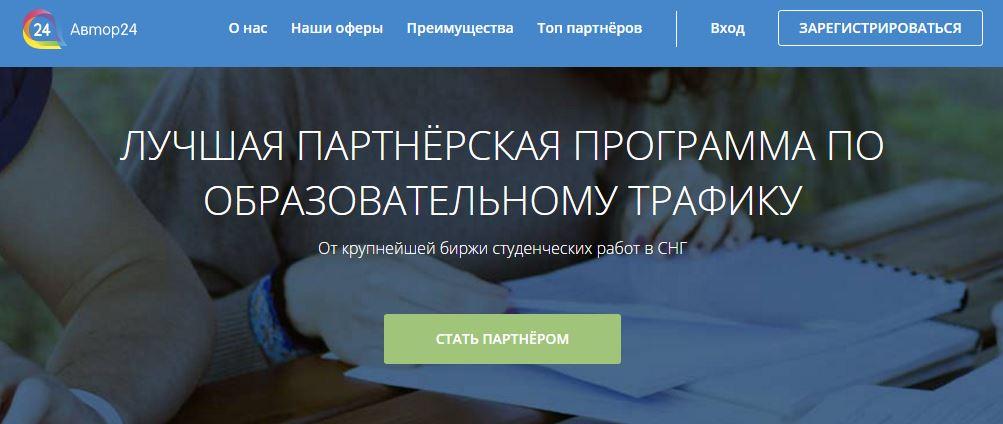 Общие сведения о partners.author24.ru