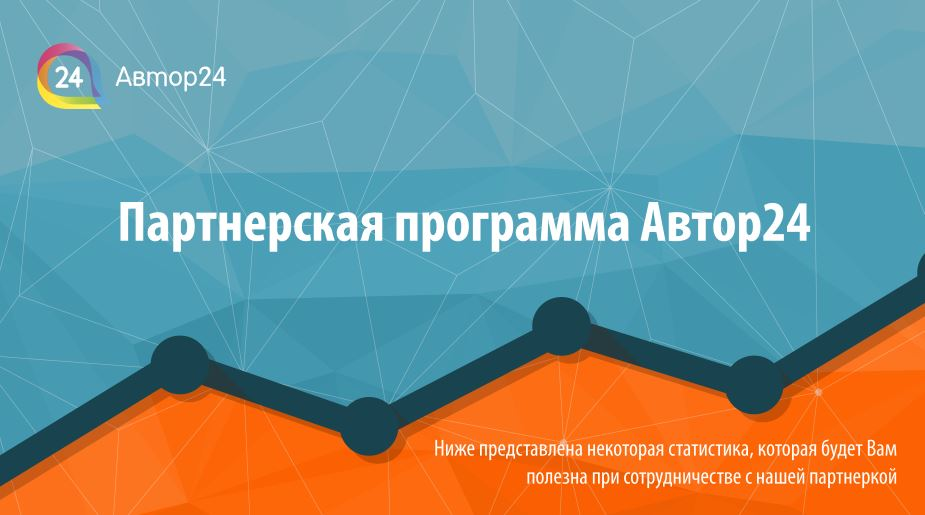 Презентация партнерской системы от создателей о partners.author24.ru