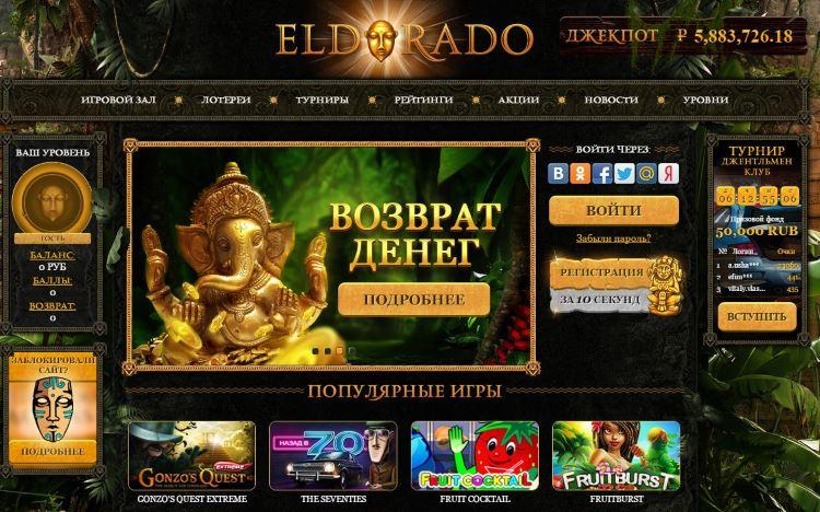 Играем по-новому с игровыми автоматами Эльдорадо