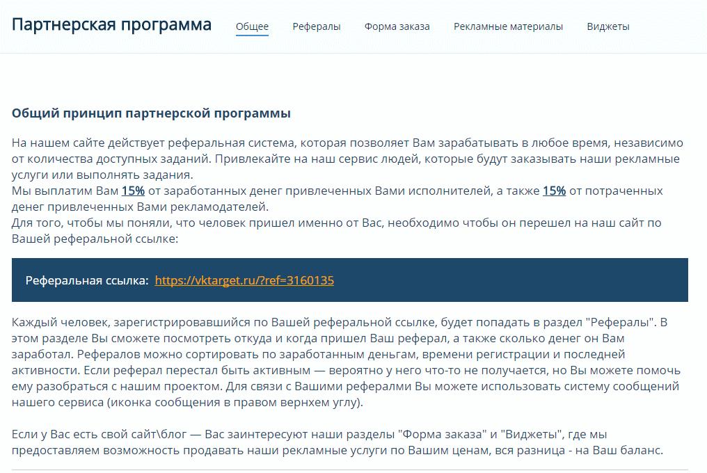 VKTARGET - партнерская программа