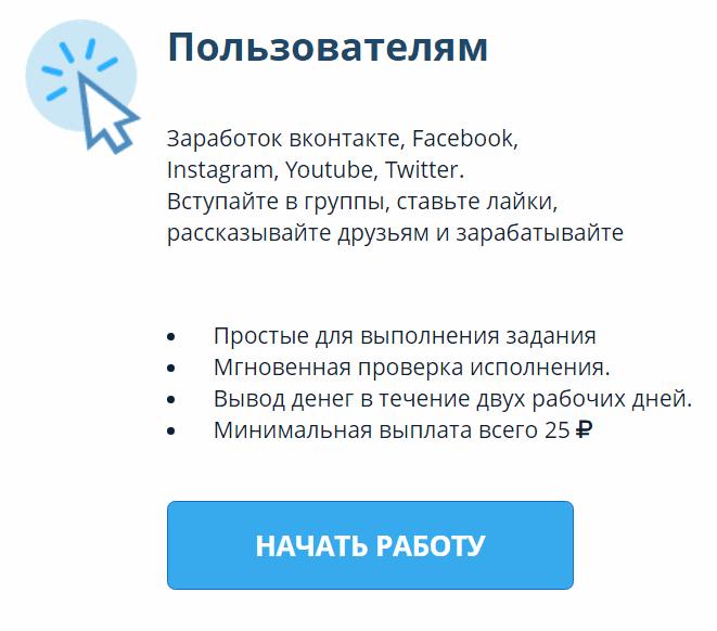 VKTARGET - заработок обычному пользователю