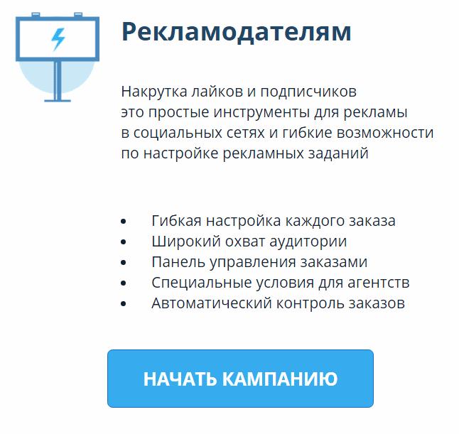 VKTARGET - рекламодатель