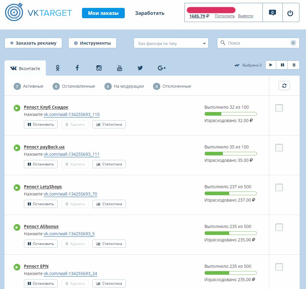 VKTARGET - сервис продвижения в социальных сетях - ЗАДАНИЯ