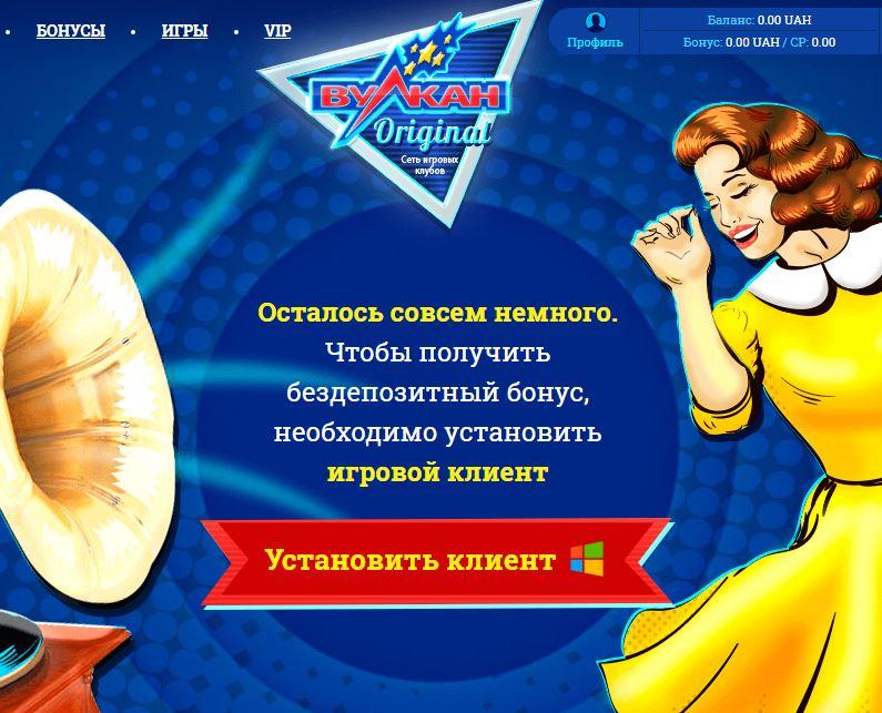 Играть в вулкан на смартфоне Палкино поставить приложение Вулкан играть на телефон Укоянов установить