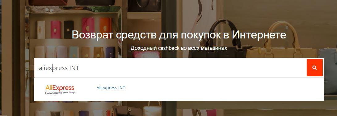 YouCashBack.com - ПОИСК МАГАЗИНОВ