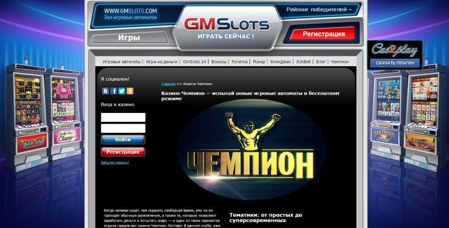 Играем бесплатно на игровых автоматах в Чемпион онлайн казино