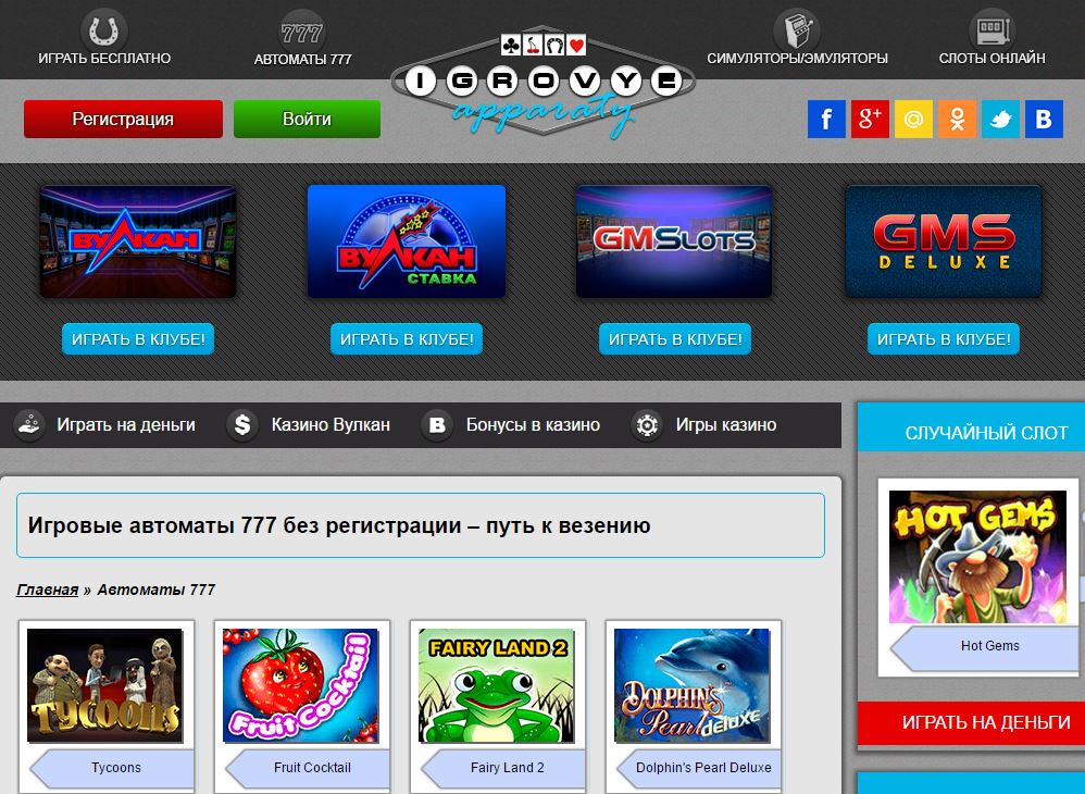 Игра  - это часть нашей жизни, игровые автоматы - это ее яркое азартное воплощение