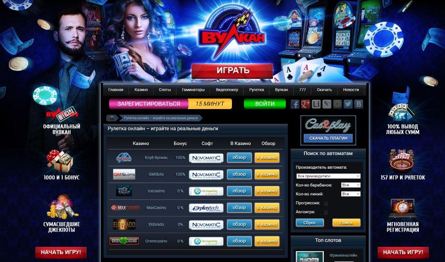 Ох - эта рулетка, играем на реальные деньги в онлайн казино