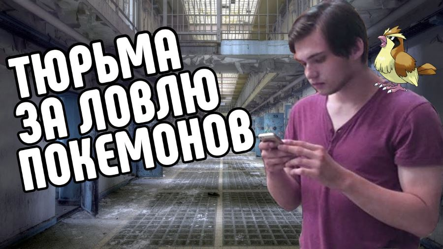 Блогер Соколовский получил 3,5 года условно за ловлю покемонов в храме
