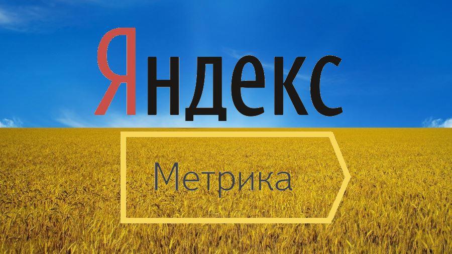 Как работать с Метрикой на Украине: совет от Яндекса