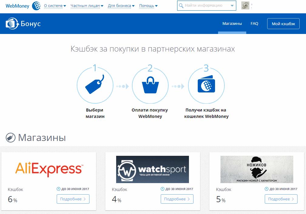 Bonus.WebMoney.ru – кэшбэк сервис от WebMoney