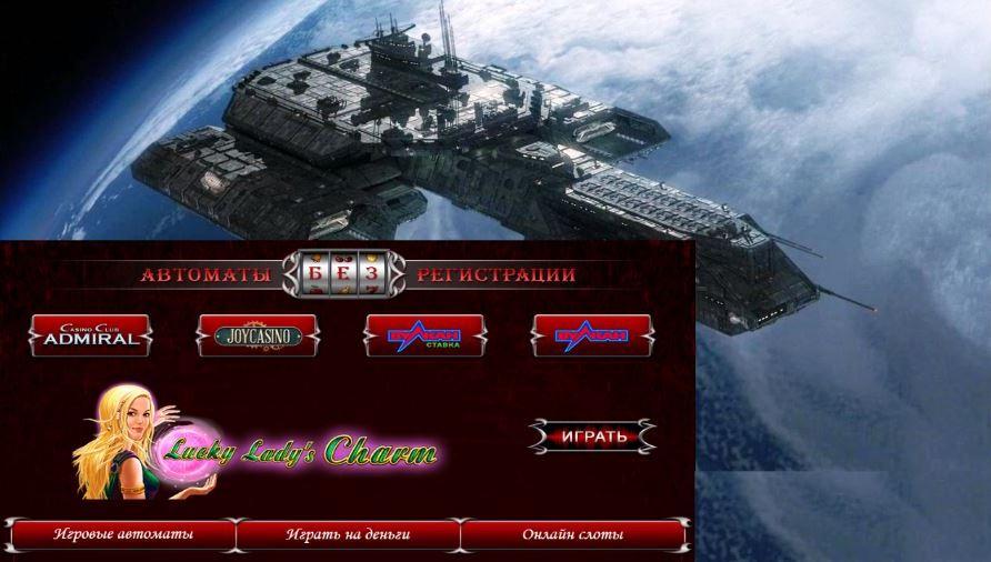 игровые автоматы космос