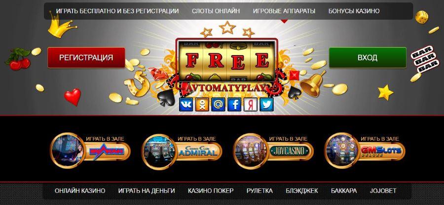 От чего зависит выигрыш в онлайн казино найти бесплатные игры игровые автоматы