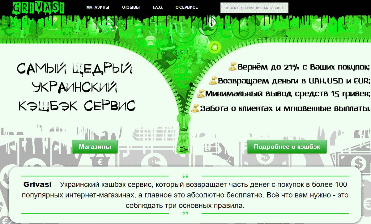 grivasi.com – украинский кэшбэк сервис для людей