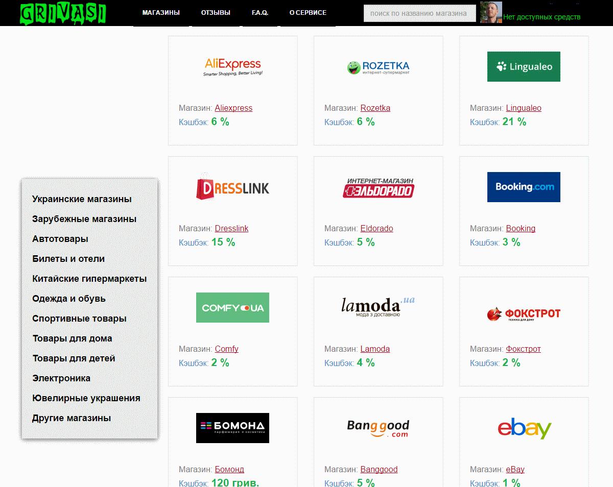 Магазины доступные в украинском кэшбэк сервисе grivasi.com