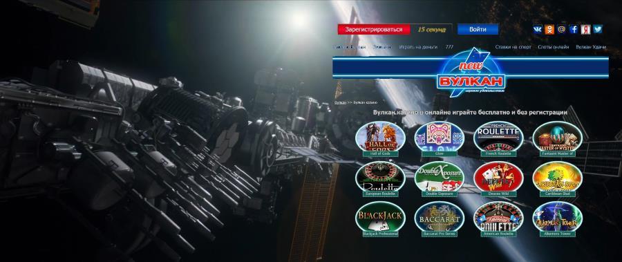 Казино вулкан фильм рулетка онлайн чат онлайн смотреть бесплатно
