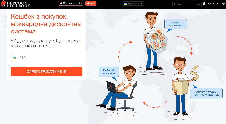 depcount.com – кэшбэк сервис нового поколения