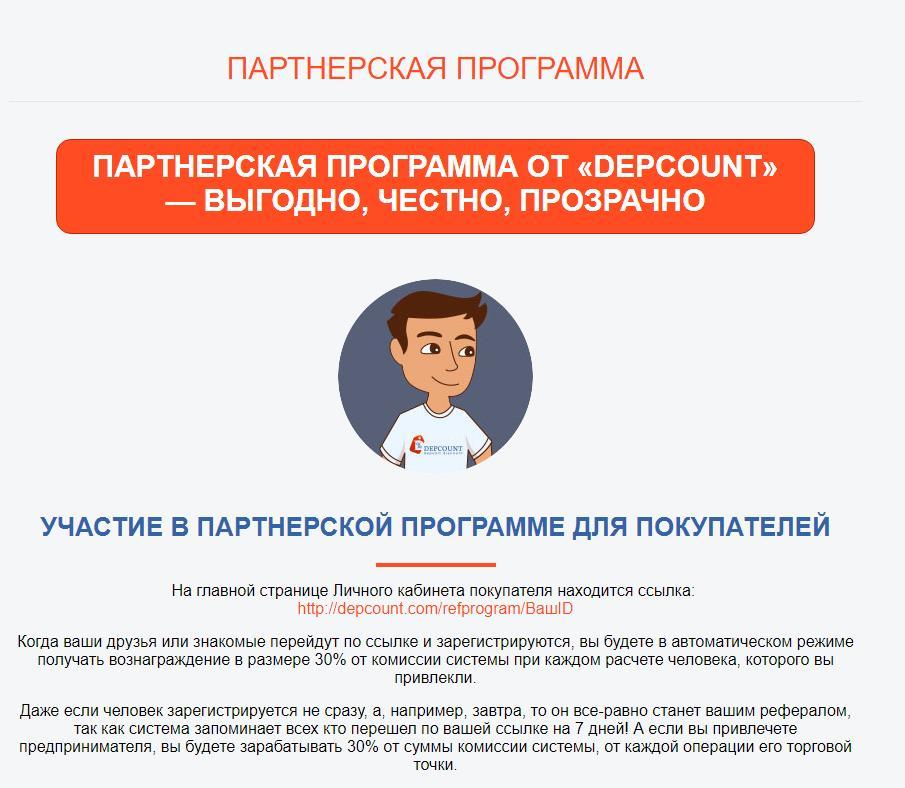 ПАРТНЕРСКАЯ ПРОГРАММА на depcount.com