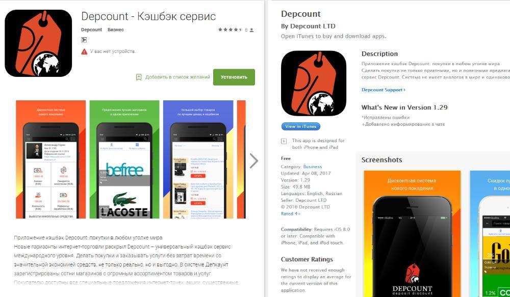 Как делать покупки с кэшбэком на depcount.com - мобильное приложение