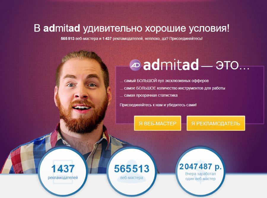 Admitad - CPA партнерка для блогеров, вебмасеров и ютуберов