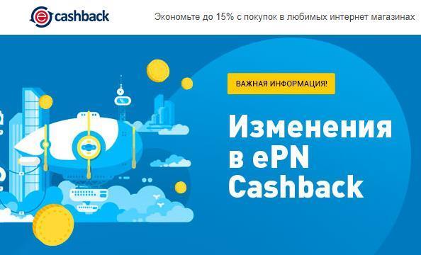 ePN Cashback - c 10 августа 2017 года AliExpress объявил об изменении условий своей партнерской программы