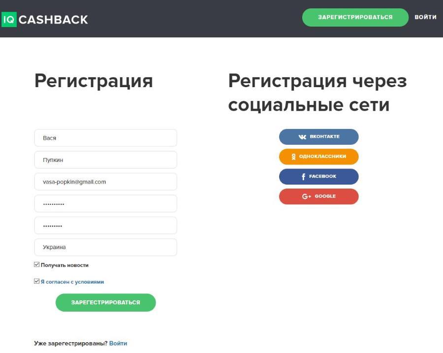 Как пользоваться кэшбэк сервисом IQ CashBack